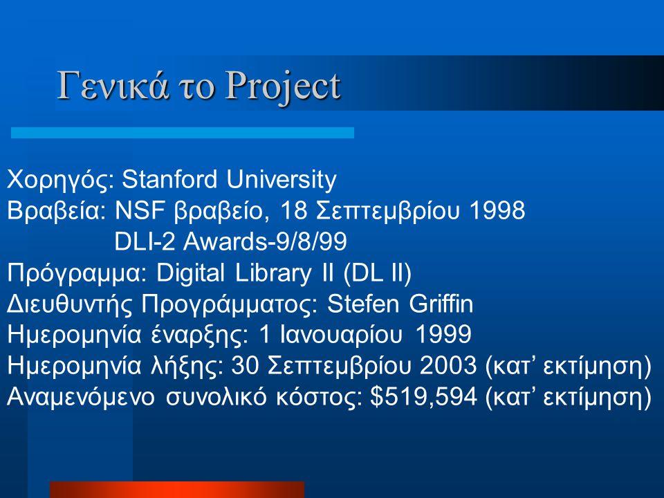 Γενικά το Project Χορηγός: Stanford University Βραβεία: NSF βραβείο, 18 Σεπτεμβρίου 1998 DLI-2 Awards-9/8/99 Πρόγραμμα: Digital Library II (DL II) Διευθυντής Προγράμματος: Stefen Griffin Ημερομηνία έναρξης: 1 Ιανουαρίου 1999 Ημερομηνία λήξης: 30 Σεπτεμβρίου 2003 (κατ' εκτίμηση) Αναμενόμενο συνολικό κόστος: $519,594 (κατ' εκτίμηση)