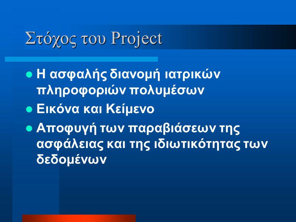 Στόχος του Project Η ασφαλής διανομή ιατρικών πληροφοριών πολυμέσων Εικόνα και Κείμενο Αποφυγή των παραβιάσεων της ασφάλειας και της ιδιωτικότητας των δεδομένων