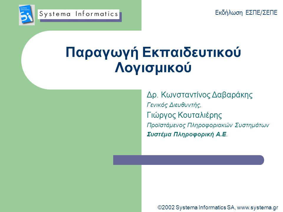 Εκδήλωση ΕΣΠΕ/ΣΕΠΕ ©2002 Systema Informatics SA, www.systema.gr Παραγωγή Εκπαιδευτικού Λογισμικού Δρ.