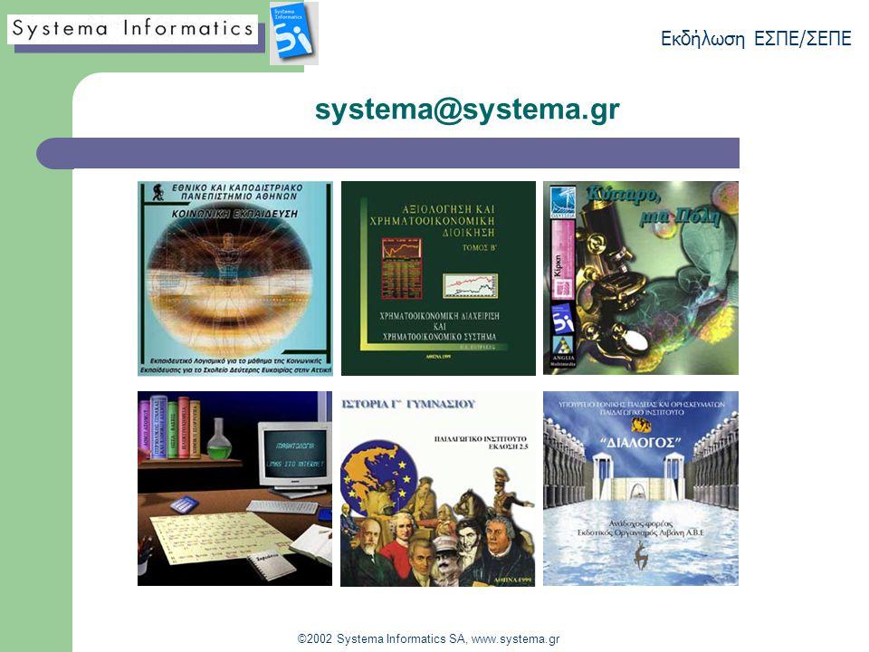 Εκδήλωση ΕΣΠΕ/ΣΕΠΕ ©2002 Systema Informatics SA, www.systema.gr systema@systema.gr