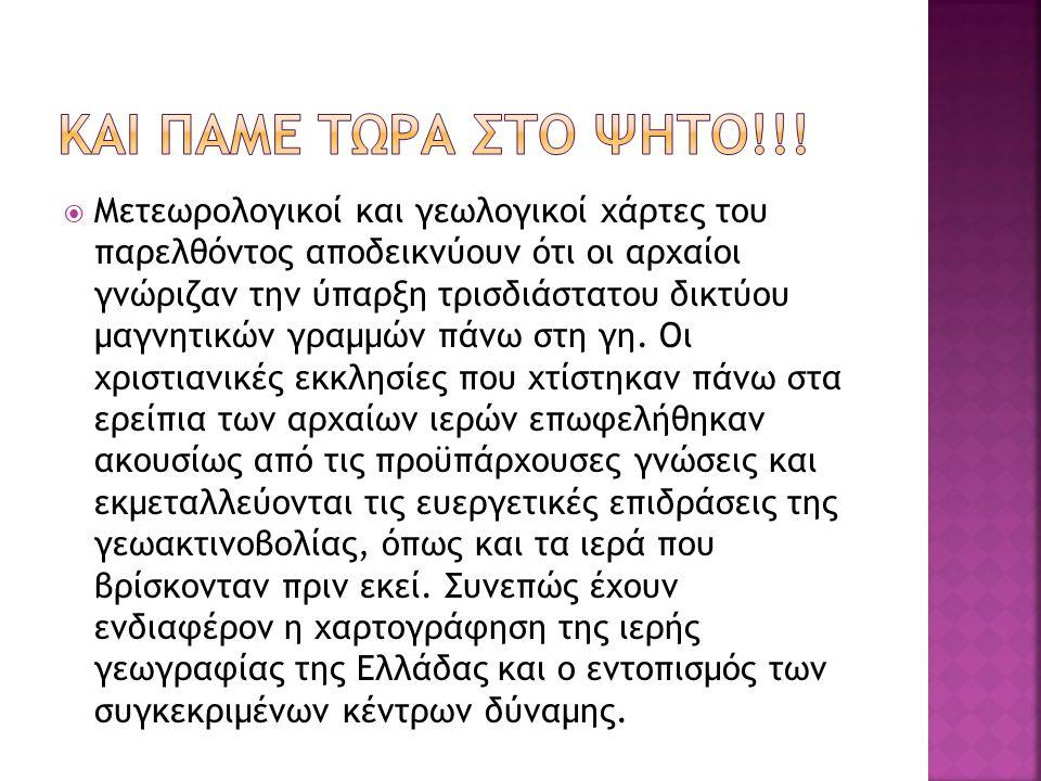  Όλα τα ιερά μνημεία του ελληνικού χώρου με τα μνημεία του, υπακούουν σε μια επιστημονική νομοτέλεια μαθηματικού, γεωγραφικού, γεωδαιτικού, αστρονομι