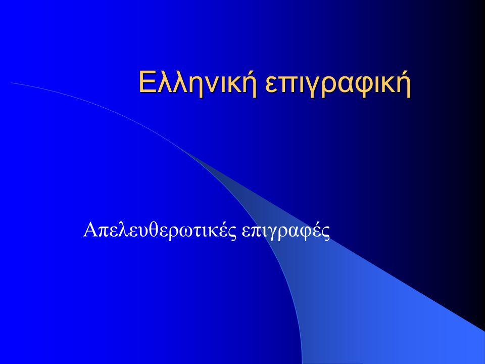 Ελληνική επιγραφική Απελευθερωτικές επιγραφές