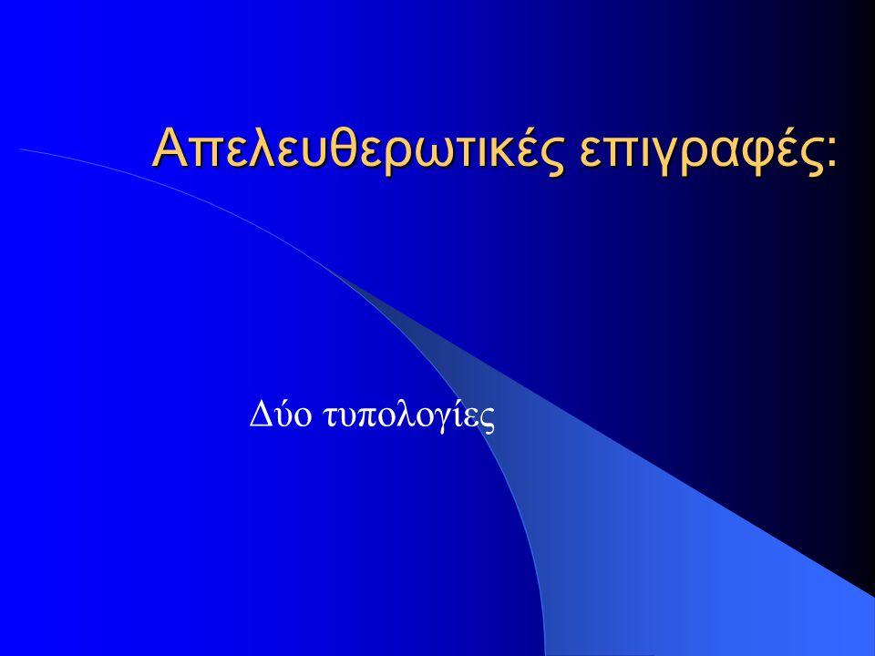 Απελευθερωτικές επιγραφές: Δύο τυπολογίες