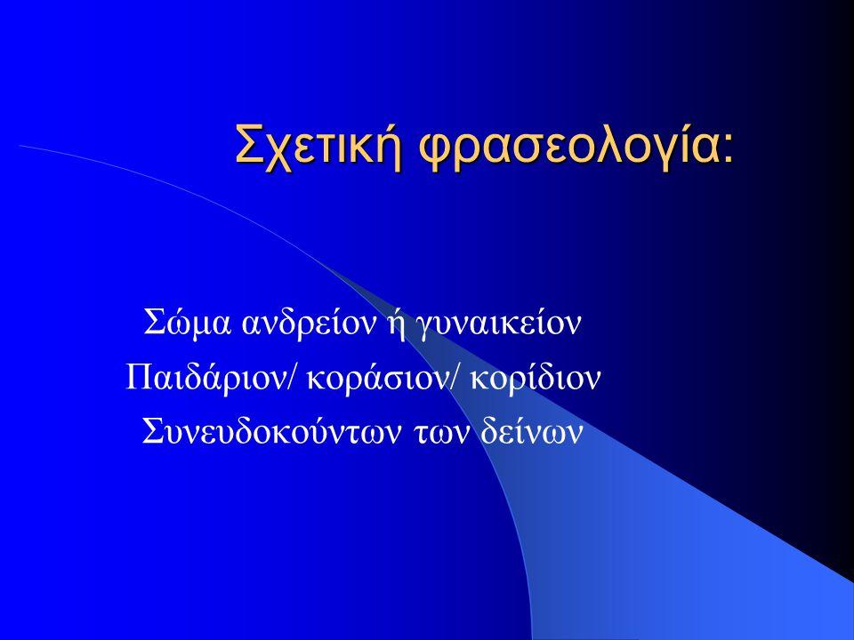 Σχετική φρασεολογία: Σώμα ανδρείον ή γυναικείον Παιδάριον/ κοράσιον/ κορίδιον Συνευδοκούντων των δείνων