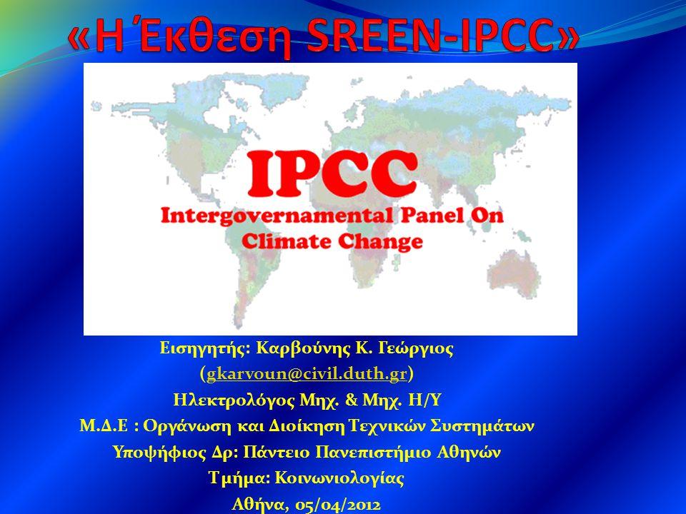 Η δομή της Έκθεσης SREEN-IPCC (1)