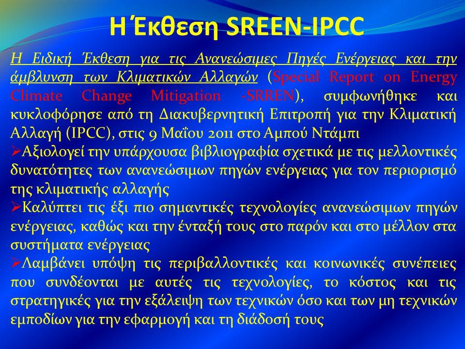Η Έκθεση SREEN-IPCC Η Ειδική Έκθεση για τις Ανανεώσιμες Πηγές Ενέργειας και την άμβλυνση των Κλιματικών Αλλαγών (Special Report on Energy Climate Chan
