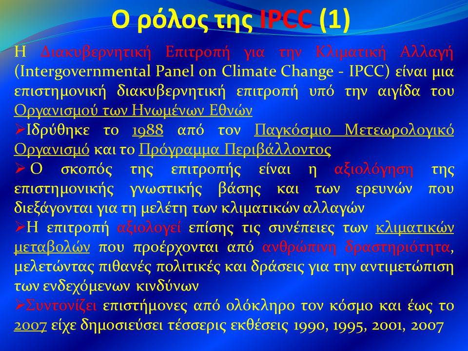 Ο ρόλος της IPCC (1) Η Διακυβερνητική Επιτροπή για την Κλιματική Αλλαγή (Intergovernmental Panel on Climate Change - IPCC) είναι μια επιστημονική διακ