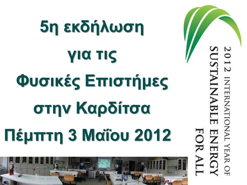 5η εκδήλωση για τις Φυσικές Επιστήμες στην Καρδίτσα Πέμπτη 3 Μαΐου 2012 Πέμπτη 3 Μαΐου 2012.