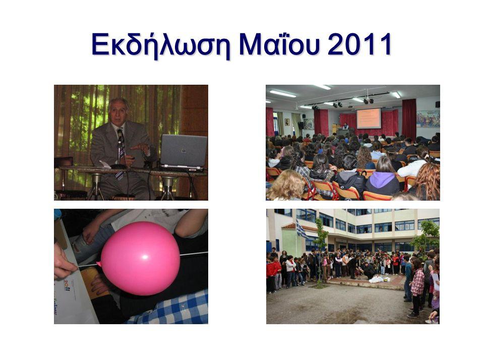 Εκδήλωση Μαΐου 2011