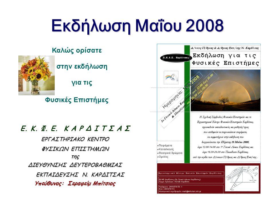 Εκδήλωση Μαΐου 2008 Ε. Κ. Φ. Ε.