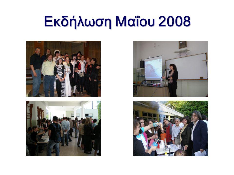 Προσκεκλημένοι ομιλητές [2]: Βασιλεία Χρηστίδου, καθηγήτρια στο Παιδαγωγικό τμήμα Προσχολικής Εκπαίδευσης του Πανεπιστημίου Θεσσαλίας (με θέμα Οι αναπαραστάσεις των μαθητών για τον/την Επιστήμονα ) Ανδρέας Ιωάννου Κασσέτας, Φυσικός - Συγγραφέας (με θέμα Ο φυσικός και ο ποιητής και η αμοιβαία καχυποψία τους ) Εισηγητές [3]: Βαρβάρα Παναγιωτίδου, Σχολική Σύμβουλος Φ.Ε.