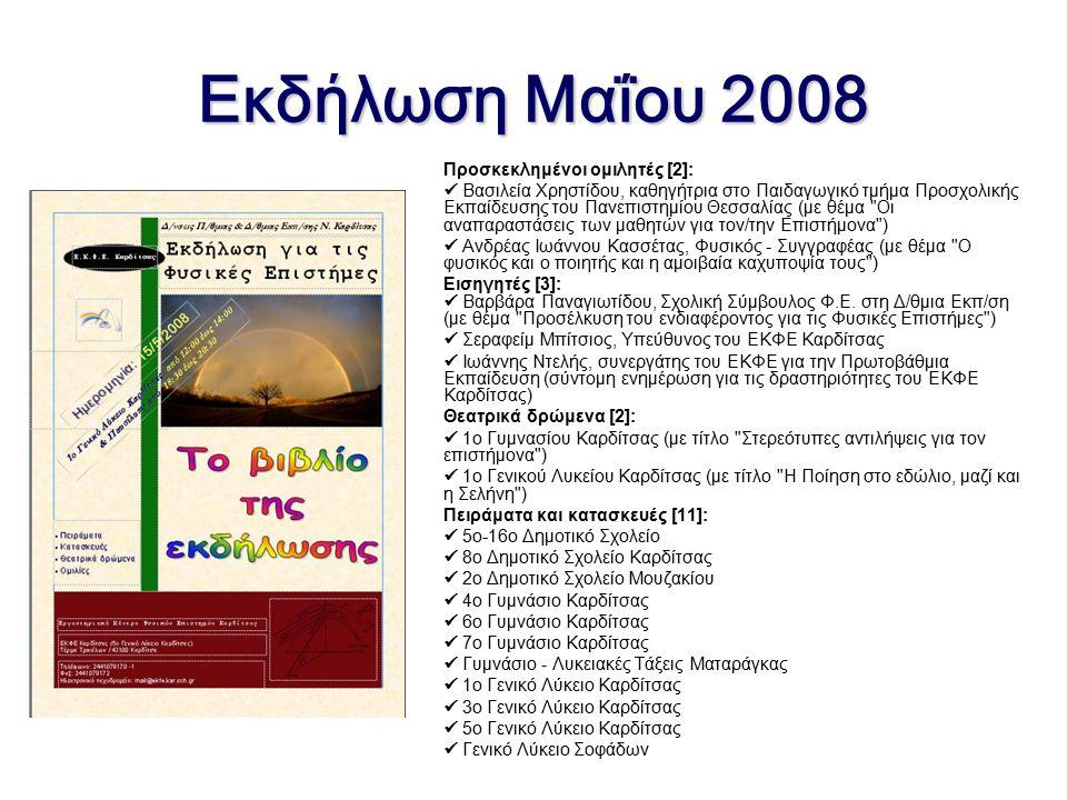 Εκδήλωση Μαΐου 2009 Καλώς ορίσατε στη 2η εκδήλωση στη 2η εκδήλωση για τις για τις Φυσικές Επιστήμες Η εκδήλωση περιλαμβάνει: ΟμιλίεςΑφίσεςΠειράματαΚατασκευές