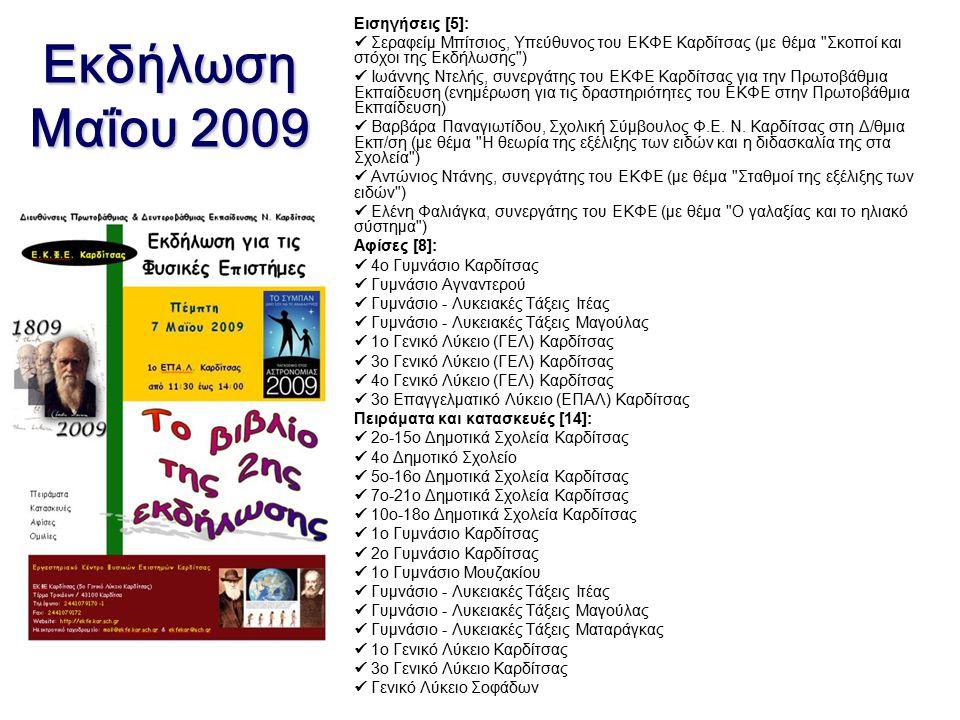 Εισηγήσεις [5]: Σεραφείμ Μπίτσιος, Υπεύθυνος του ΕΚΦΕ Καρδίτσας (με θέμα Σκοποί και στόχοι της Εκδήλωσης ) Ιωάννης Ντελής, συνεργάτης του ΕΚΦΕ Καρδίτσας για την Πρωτοβάθμια Εκπαίδευση (ενημέρωση για τις δραστηριότητες του ΕΚΦΕ στην Πρωτοβάθμια Εκπαίδευση) Βαρβάρα Παναγιωτίδου, Σχολική Σύμβουλος Φ.Ε.