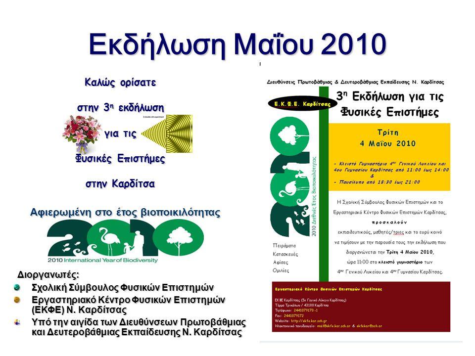 Εκδήλωση Μαΐου 2010 Καλώς ορίσατε στην 3 η εκδήλωση στην 3 η εκδήλωση για τις Φυσικές Επιστήμες στην Καρδίτσα Αφιερωμένη στο έτος βιοποικιλότητας Διοργανωτές: Διοργανωτές: Σχολική Σύμβουλος Φυσικών Επιστημών Εργαστηριακό Κέντρο Φυσικών Επιστημών (ΕΚΦΕ) Ν.