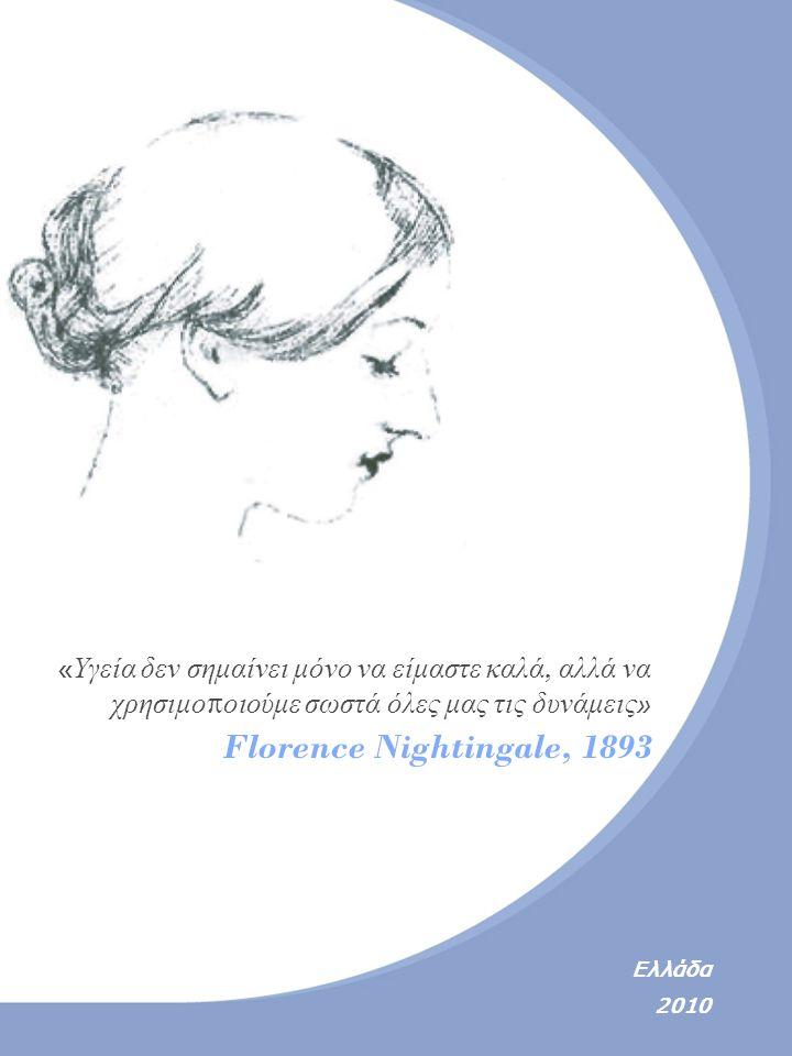 « Υγεία δεν σημαίνει μόνο να είμαστε καλά, αλλά να χρησιμο π οιούμε σωστά όλες μας τις δυνάμεις » Florence Nightingale, 1893 Ελλάδα 2010