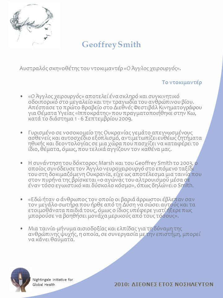 2010: ΔΙΕΘΝΕΣ ΕΤΟΣ ΝΟΣΗΛΕΥΤΩΝ Nightingale Initiative for Global Health Geoffrey Smith Αυστραλός σκηνοθέτης του ντοκιμαντέρ «Ο Άγγλος χειρουργός».