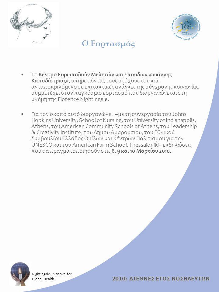 2010: ΔΙΕΘΝΕΣ ΕΤΟΣ ΝΟΣΗΛΕΥΤΩΝ Nightingale Initiative for Global Health Ο Εορτασμός Το Κέντρο Ευρωπαϊκών Μελετών και Σπουδών «Ιωάννης Καποδίστριας», υπηρετώντας τους στόχους του και ανταποκρινόμενο σε επιτακτικές ανάγκες της σύγχρονης κοινωνίας, συμμετέχει στον παγκόσμιο εορτασμό που διοργανώνεται στη μνήμη της Florence Nightingale.