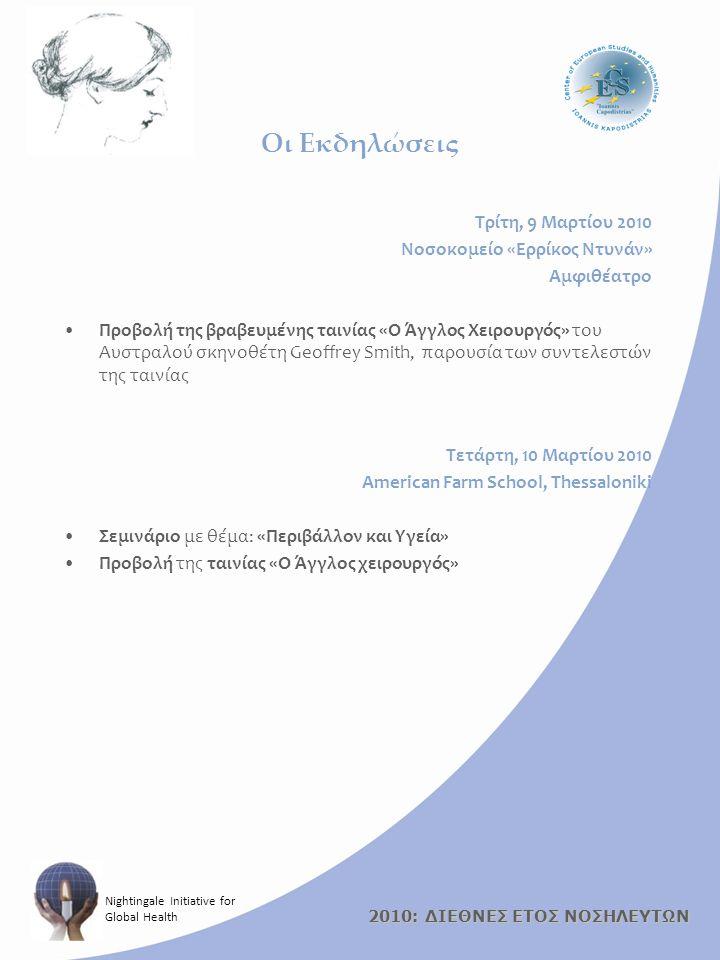 2010: ΔΙΕΘΝΕΣ ΕΤΟΣ ΝΟΣΗΛΕΥΤΩΝ Nightingale Initiative for Global Health Οι Προσκεκλημένοι Υπουργοί Διπλωμάτες Εκπρόσωποι μεγάλων ελληνικών Νοσοκομείων Σύλλογοι Νοσηλευτών Ιατρικοί Σύλλογοι Εκπρόσωποι της Εκκλησίας Εκπρόσωποι του επιχειρηματικού κόσμου Εκπρόσωποι ΜΚΟ