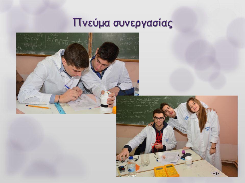 Πνεύμα συνεργασίας
