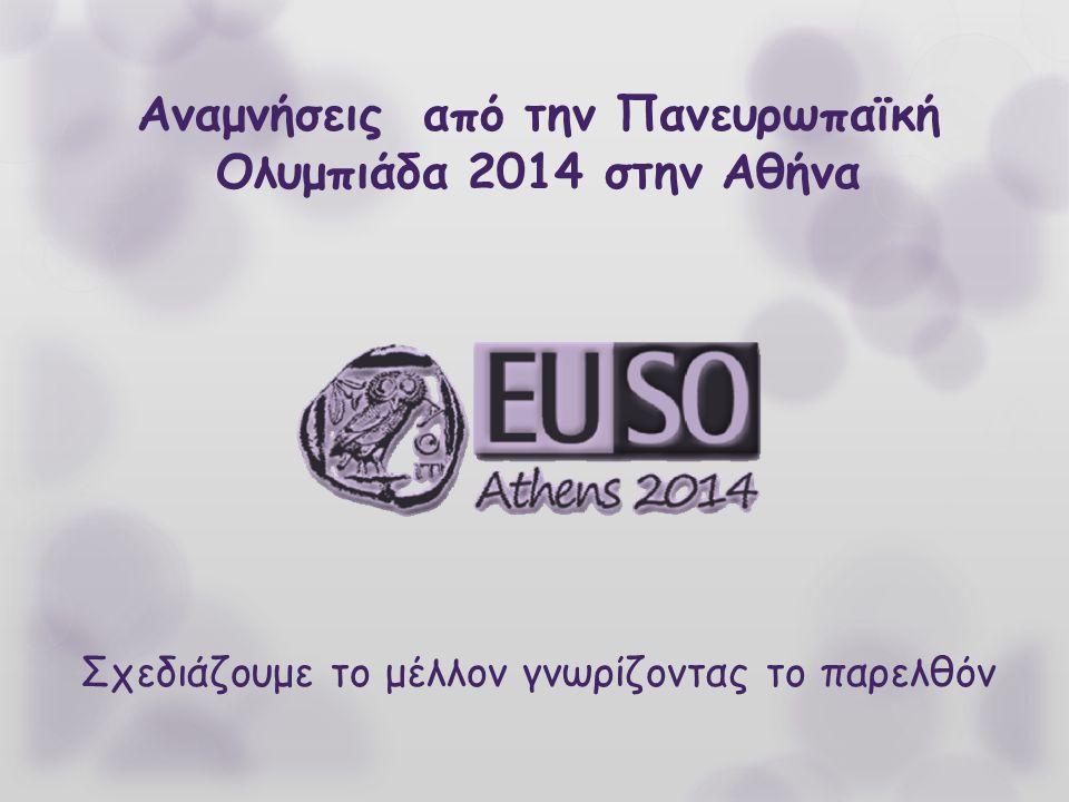 Αναμνήσεις από την Πανευρωπαϊκή Ολυμπιάδα 2014 στην Αθήνα Σχεδιάζουμε το μέλλον γνωρίζοντας το παρελθόν