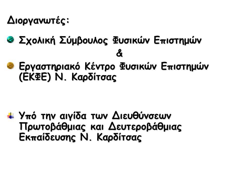 Διοργανωτές: Σχολική Σύμβουλος Φυσικών Επιστημών & Εργαστηριακό Κέντρο Φυσικών Επιστημών (ΕΚΦΕ) Ν.