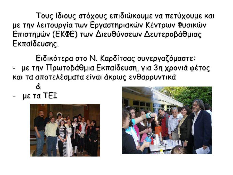 Τους ίδιους στόχους επιδιώκουμε να πετύχουμε και με την λειτουργία των Εργαστηριακών Κέντρων Φυσικών Επιστημών (ΕΚΦΕ) των Διευθύνσεων Δευτεροβάθμιας Εκπαίδευσης.