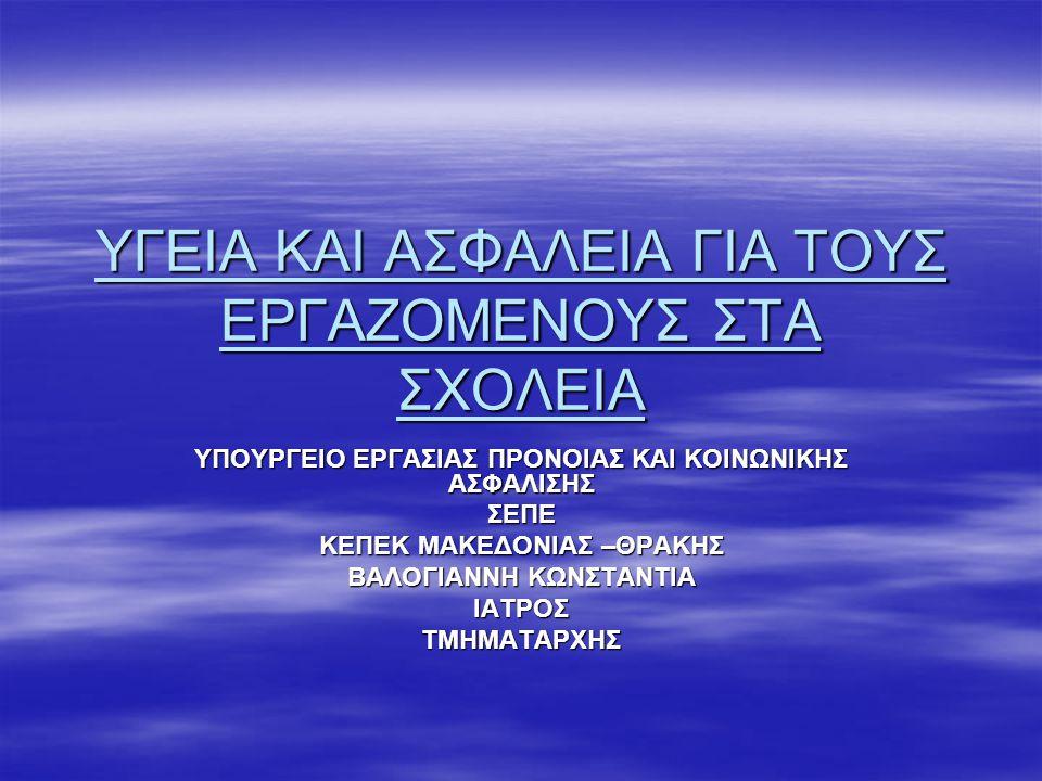 ΕΡΓΑΖΟΜΕΝΟΙ ΣΤΑ ΣΧΟΛΕΙΑ  ΒΙΟΛΟΓΙΚΟΙ ΠΑΡΑΓΟΝΤΕΣ ΕΚΘΕΣΗ ΚΑΙ ΕΠΑΦΗ ΤΩΝ ΕΚΠΑΙΔΕΥΤΙΚΩΝ ΜΕ ΙΟΥΣ ΜΙΚΡΟΒΙΑ ΠΑΡΑΣΙΤΑ κλπ ΠΑΙΔΙΚΕΣ ΑΣΘΕΝΕΙΕΣ ( ΣΥΝΕΧΗΣ ΕΠΑΦΗ ΜΕ ΤΑ ΠΑΙΔΙΑ) ΙΩΣΕΙΣ, ΜΙΚΡΟΒΙΑΚΕΣ ΛΟΙΜΩΞΕΙΣ ΜΕΤΑΔΟΣΗ ΜΙΚΡΟΒΙΩΝ –ΦΥΜΑΤΙΩΣΗ,ΗΠΑΤΙΤΙΔΑ Α κλπ.