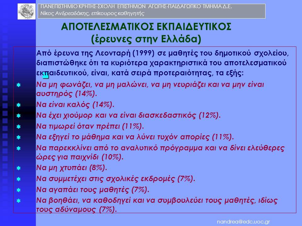 ΑΠΟΤΕΛΕΣΜΑΤΙΚΟΣ ΕΚΠΑΙΔΕΥΤΙΚΟΣ (έρευνες στην Ελλάδα) Από έρευνα της Λεονταρή (1999) σε μαθητές του δημοτικού σχολείου, διαπιστώθηκε ότι τα κυριότερα χα