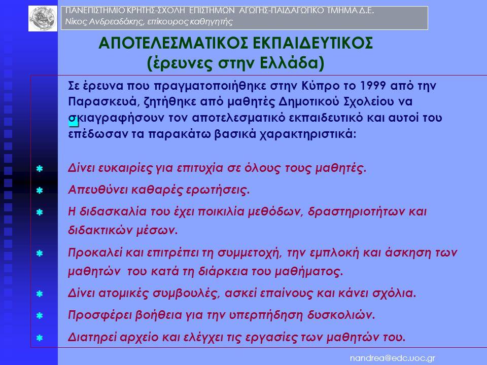 ΑΠΟΤΕΛΕΣΜΑΤΙΚΟΣ ΕΚΠΑΙΔΕΥΤΙΚΟΣ (έρευνες στην Ελλάδα) Σε έρευνα που πραγματοποιήθηκε στην Κύπρο το 1999 από την Παρασκευά, ζητήθηκε από μαθητές Δημοτικο