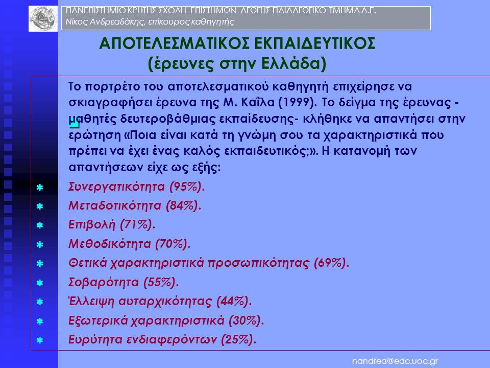 ΑΠΟΤΕΛΕΣΜΑΤΙΚΟΣ ΕΚΠΑΙΔΕΥΤΙΚΟΣ (έρευνες στην Ελλάδα) Το πορτρέτο του αποτελεσματικού καθηγητή επιχείρησε να σκιαγραφήσει έρευνα της Μ. Καΐλα (1999). Το
