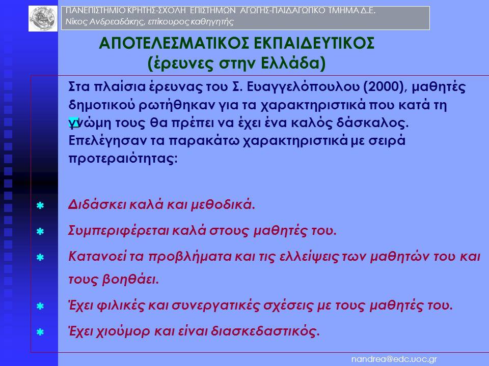 ΑΠΟΤΕΛΕΣΜΑΤΙΚΟΣ ΕΚΠΑΙΔΕΥΤΙΚΟΣ (έρευνες στην Ελλάδα) Στα πλαίσια έρευνας του Σ. Ευαγγελόπουλου (2000), μαθητές δημοτικού ρωτήθηκαν για τα χαρακτηριστικ