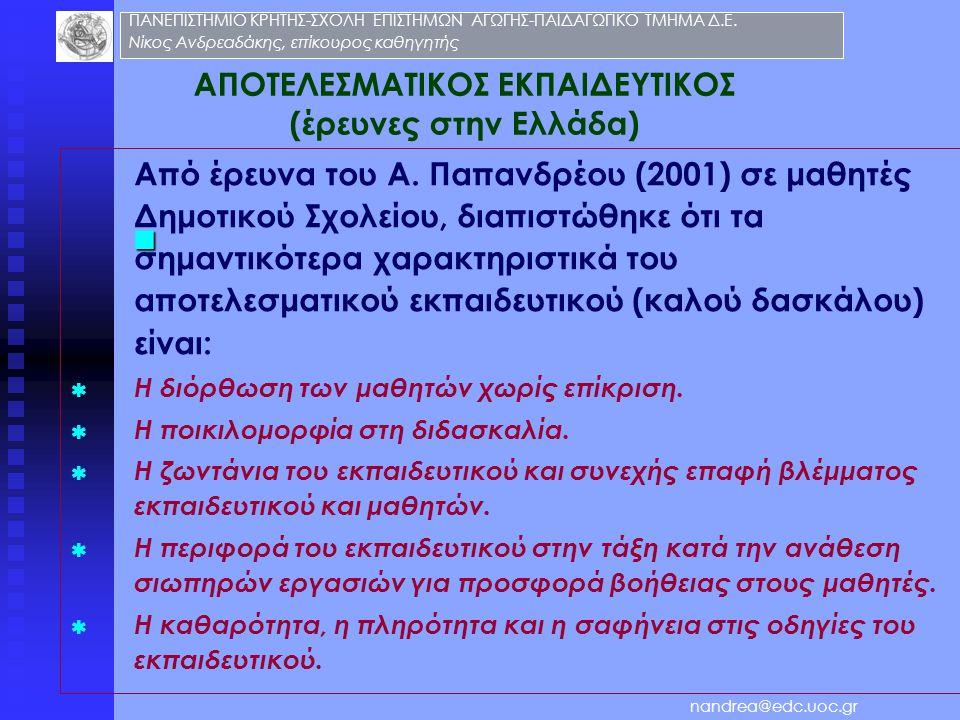 ΑΠΟΤΕΛΕΣΜΑΤΙΚΟΣ ΕΚΠΑΙΔΕΥΤΙΚΟΣ (έρευνες στην Ελλάδα) Από έρευνα του Α. Παπανδρέου (2001) σε μαθητές Δημοτικού Σχολείου, διαπιστώθηκε ότι τα σημαντικότε