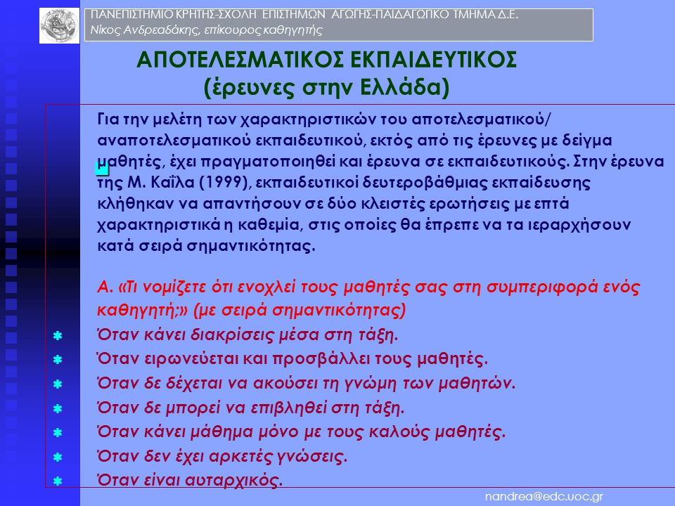 ΑΠΟΤΕΛΕΣΜΑΤΙΚΟΣ ΕΚΠΑΙΔΕΥΤΙΚΟΣ (έρευνες στην Ελλάδα) Για την μελέτη των χαρακτηριστικών του αποτελεσματικού/ αναποτελεσματικού εκπαιδευτικού, εκτός από