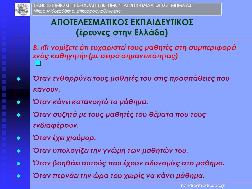 ΑΠΟΤΕΛΕΣΜΑΤΙΚΟΣ ΕΚΠΑΙΔΕΥΤΙΚΟΣ (έρευνες στην Ελλάδα) Β. «Τι νομίζετε ότι ευχαριστεί τους μαθητές στη συμπεριφορά ενός καθηγητή» (με σειρά σημαντικότητα