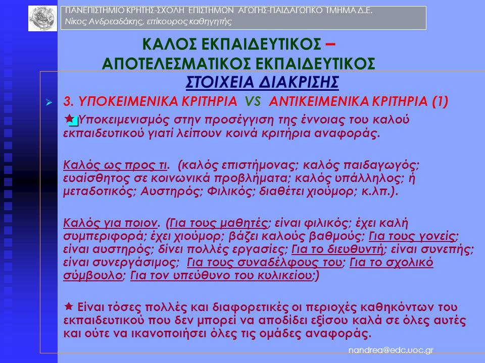 ΚΑΛΟΣ ΕΚΠΑΙΔΕΥΤΙΚΟΣ – ΑΠΟΤΕΛΕΣΜΑΤΙΚΟΣ ΕΚΠΑΙΔΕΥΤΙΚΟΣ ΣΤΟΙΧΕΙΑ ΔΙΑΚΡΙΣΗΣ   3. ΥΠΟΚΕΙΜΕΝΙΚΑ ΚΡΙΤΗΡΙΑ VS ΑΝΤΙΚΕΙΜΕΝΙΚΑ ΚΡΙΤΗΡΙΑ (1)  Υποκειμενισμός στη