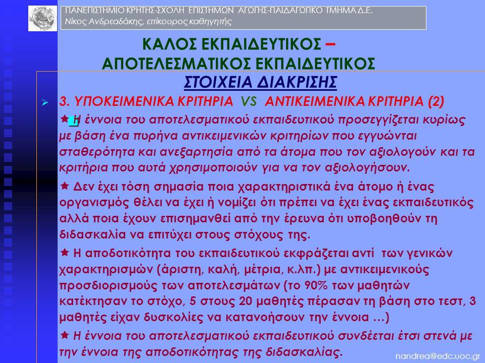 ΚΑΛΟΣ ΕΚΠΑΙΔΕΥΤΙΚΟΣ – ΑΠΟΤΕΛΕΣΜΑΤΙΚΟΣ ΕΚΠΑΙΔΕΥΤΙΚΟΣ ΣΤΟΙΧΕΙΑ ΔΙΑΚΡΙΣΗΣ   3. ΥΠΟΚΕΙΜΕΝΙΚΑ ΚΡΙΤΗΡΙΑ VS ΑΝΤΙΚΕΙΜΕΝΙΚΑ ΚΡΙΤΗΡΙΑ (2)  Η έννοια του αποτε