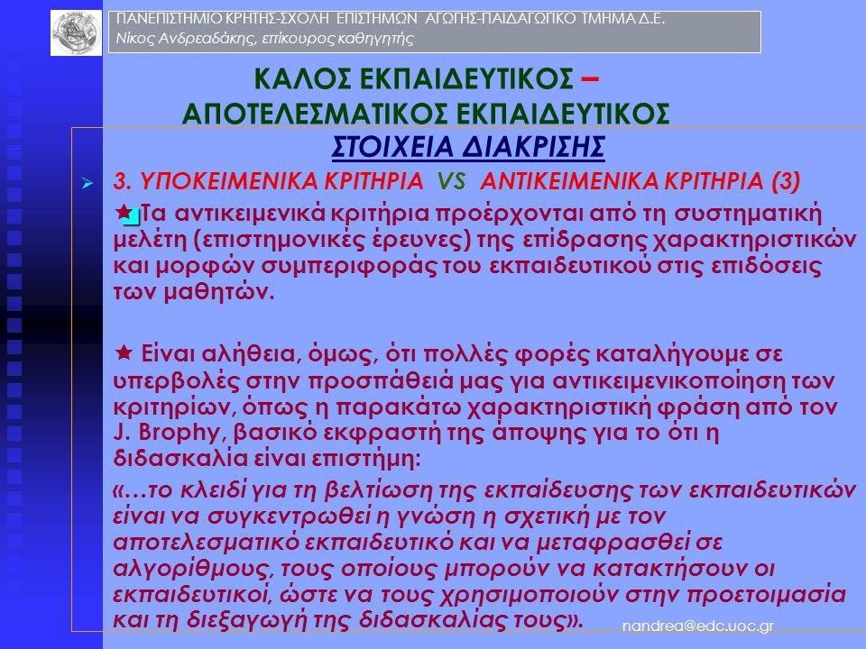 ΚΑΛΟΣ ΕΚΠΑΙΔΕΥΤΙΚΟΣ – ΑΠΟΤΕΛΕΣΜΑΤΙΚΟΣ ΕΚΠΑΙΔΕΥΤΙΚΟΣ ΣΤΟΙΧΕΙΑ ΔΙΑΚΡΙΣΗΣ   3. ΥΠΟΚΕΙΜΕΝΙΚΑ ΚΡΙΤΗΡΙΑ VS ΑΝΤΙΚΕΙΜΕΝΙΚΑ ΚΡΙΤΗΡΙΑ (3)  Τα αντικειμενικά κ