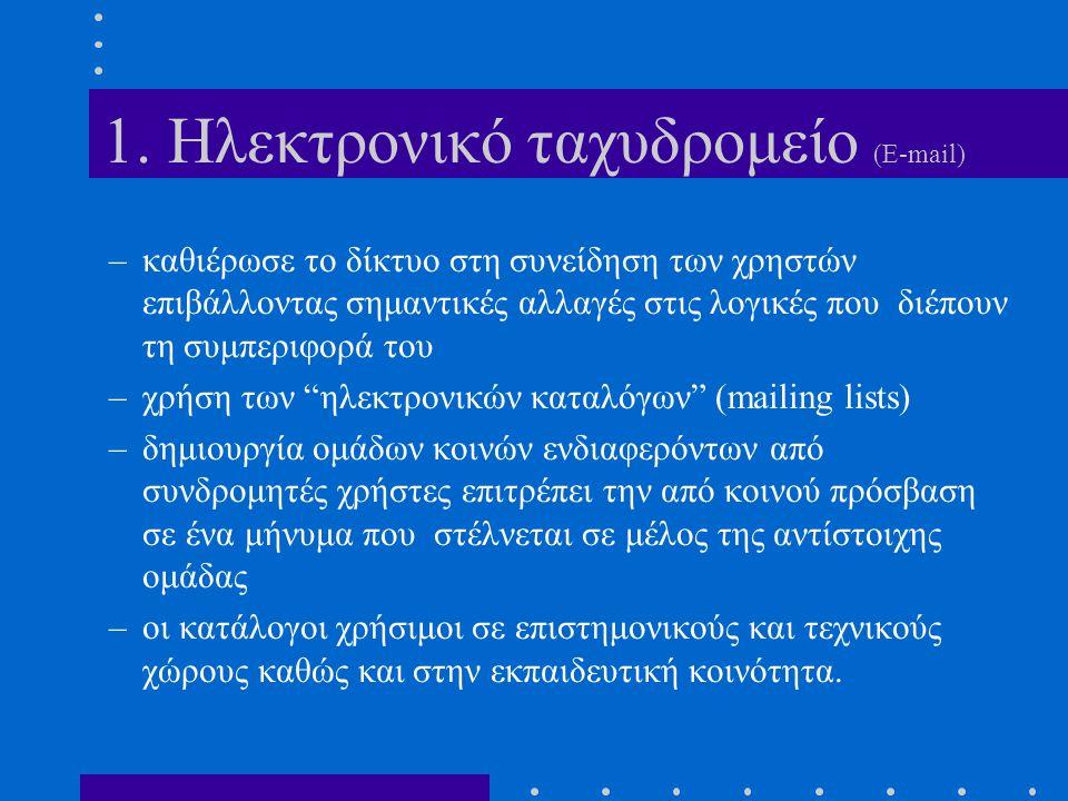 1. Ηλεκτρονικό ταχυδρομείο (E-mail) –καθιέρωσε το δίκτυο στη συνείδηση των χρηστών επιβάλλοντας σημαντικές αλλαγές στις λογικές που διέπουν τη συμπερι
