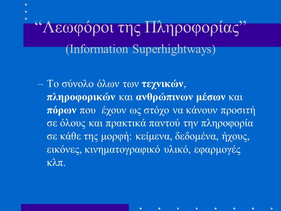 Λεωφόροι της Πληροφορίας (Information Superhightways) –Tο σύνολο όλων των τεχνικών, πληροφορικών και ανθρώπινων μέσων και πόρων που έχουν ως στόχο να κάνουν προσιτή σε όλους και πρακτικά παντού την πληροφορία σε κάθε της μορφή: κείμενα, δεδομένα, ήχους, εικόνες, κινηματογραφικό υλικό, εφαρμογές κλπ.