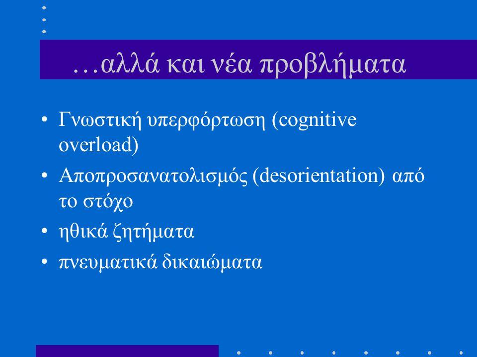 …αλλά και νέα προβλήματα Γνωστική υπερφόρτωση (cognitive overload) Αποπροσανατολισμός (desorientation) από το στόχο ηθικά ζητήματα πνευματικά δικαιώματα