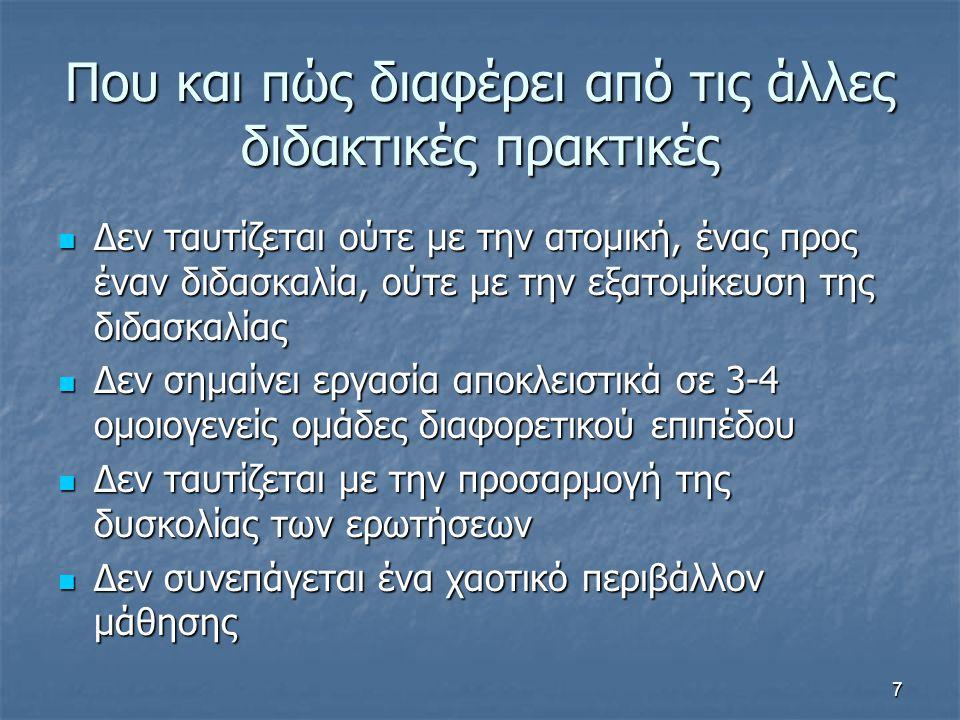 7 Που και πώς διαφέρει από τις άλλες διδακτικές πρακτικές Δεν ταυτίζεται ούτε με την ατομική, ένας προς έναν διδασκαλία, ούτε με την εξατομίκευση της διδασκαλίας Δεν ταυτίζεται ούτε με την ατομική, ένας προς έναν διδασκαλία, ούτε με την εξατομίκευση της διδασκαλίας Δεν σημαίνει εργασία αποκλειστικά σε 3-4 ομοιογενείς ομάδες διαφορετικού επιπέδου Δεν σημαίνει εργασία αποκλειστικά σε 3-4 ομοιογενείς ομάδες διαφορετικού επιπέδου Δεν ταυτίζεται με την προσαρμογή της δυσκολίας των ερωτήσεων Δεν ταυτίζεται με την προσαρμογή της δυσκολίας των ερωτήσεων Δεν συνεπάγεται ένα χαοτικό περιβάλλον μάθησης Δεν συνεπάγεται ένα χαοτικό περιβάλλον μάθησης