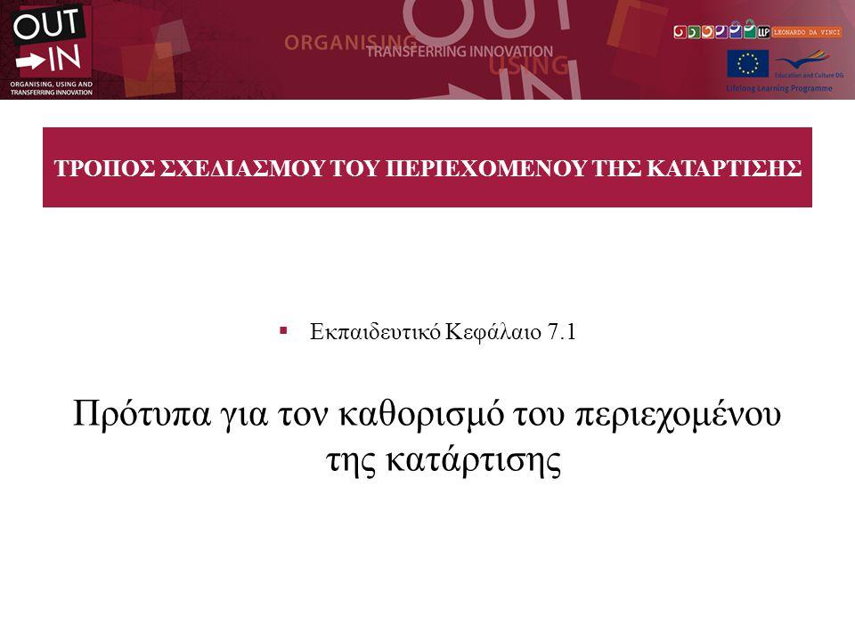 ΤΡΟΠΟΣ ΣΧΕΔΙΑΣΜΟΥ ΤΟΥ ΠΕΡΙΕΧΟΜΕΝΟΥ ΤΗΣ ΚΑΤΑΡΤΙΣΗΣ  Εκπαιδευτικό Κεφάλαιο 7.1 Πρότυπα για τον καθορισμό του περιεχομένου της κατάρτισης