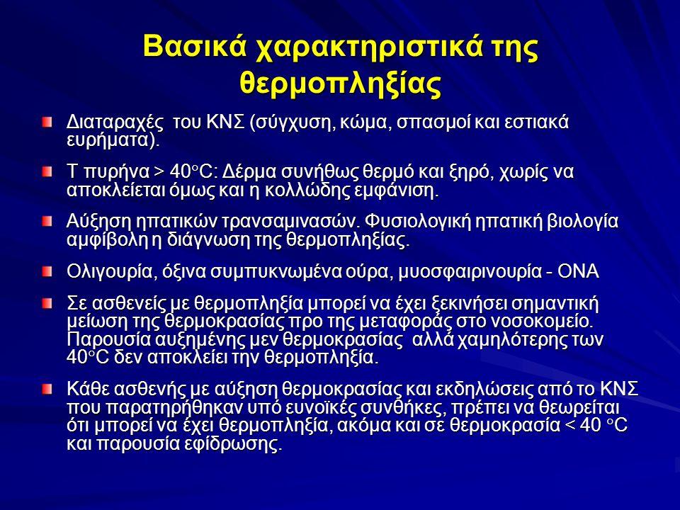 Βασικά χαρακτηριστικά της θερμοπληξίας Διαταραχές του ΚΝΣ (σύγχυση, κώμα, σπασμοί και εστιακά ευρήματα). Τ πυρήνα > 40  C: Δέρμα συνήθως θερμό και ξη