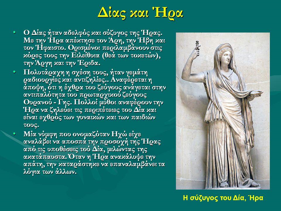 Δίας και Ήρα Ο Δίας ήταν αδελφός και σύζυγος της Ήρας. Με την Ήρα απέκτησε τον Άρη, την Ήβη και τον Ήφαιστο. Ορισμένοι περιλαμβάνουν στις κόρες τους τ