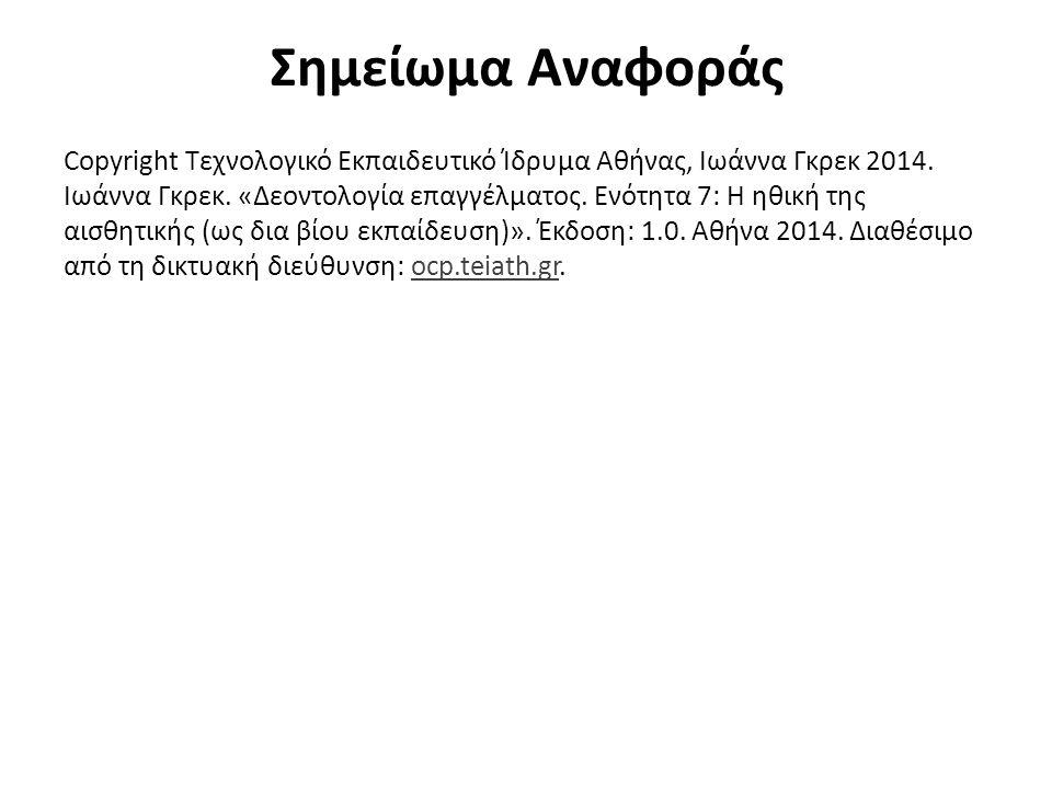 Σημείωμα Αναφοράς Copyright Τεχνολογικό Εκπαιδευτικό Ίδρυμα Αθήνας, Ιωάννα Γκρεκ 2014. Ιωάννα Γκρεκ. «Δεοντολογία επαγγέλματος. Ενότητα 7: Η ηθική της