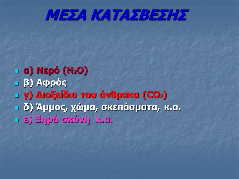 ΜΕΣΑ ΚΑΤΑΣΒΕΣΗΣ ΜΕΣΑ ΚΑΤΑΣΒΕΣΗΣ α) Νερό (H 2 O) α) Νερό (H 2 O) β) Αφρός β) Αφρός γ) Διοξείδιο του άνθρακα (CO 2 ) γ) Διοξείδιο του άνθρακα (CO 2 ) δ)