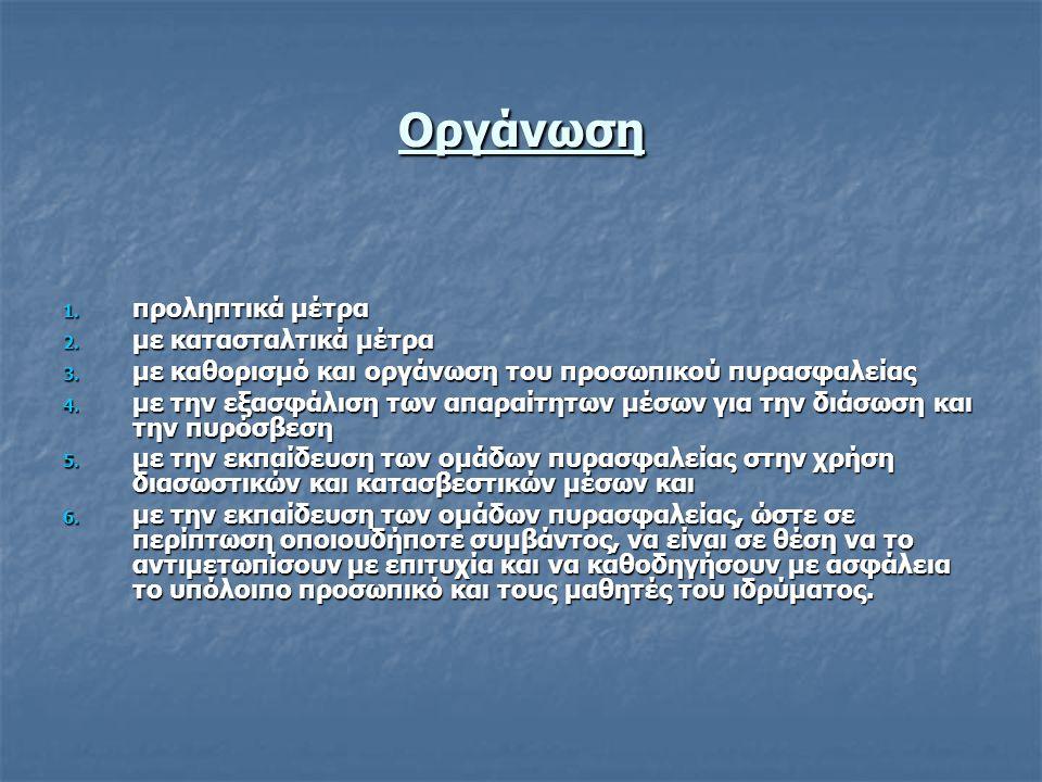 Οργάνωση 1. προληπτικά μέτρα 2. με κατασταλτικά μέτρα 3. με καθορισμό και οργάνωση του προσωπικού πυρασφαλείας 4. με την εξασφάλιση των απαραίτητων μέ