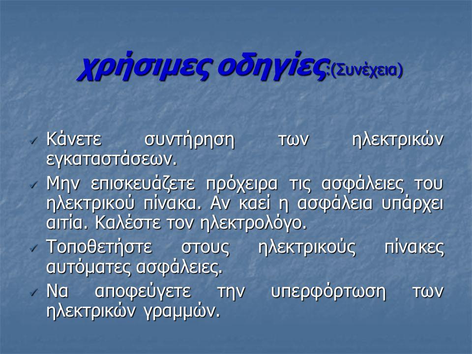 χρήσιμες οδηγίες :(Συνέχεια) χρήσιμες οδηγίες :(Συνέχεια) Κάνετε συντήρηση των ηλεκτρικών εγκαταστάσεων. Κάνετε συντήρηση των ηλεκτρικών εγκαταστάσεων