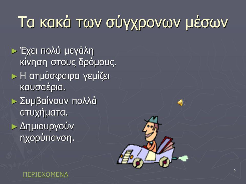 8 Ταξίδια τον παλιό καιρό  Με γαϊδουράκια  Με άλογα  Με άμαξες  Με καμήλες  Με βάρκες  Με σχεδίες  Με καράβια www.karditsa-city.gr ΠΕΡΙΕΧΟΜΕΝΑ