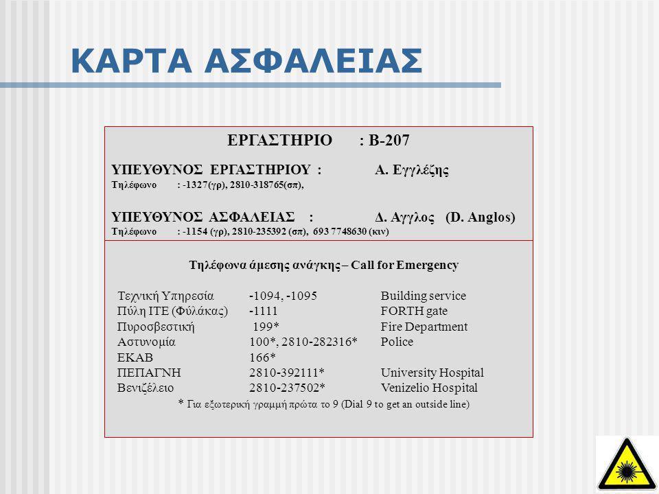 ΑΝΑΦΟΡΑ ΑΤΥΧΗΜΑΤΟΣ Ονομα – Επώνυμο : Ιδιότητα (Ερευνητής, φοιτητής) : Ημερομηνία : Εργαστήριο : Επιστημονικός Υπεύθυνος : Είδος ατυχήματος: Τραυματισμός Υλικές ζημιές Φωτιά Πηγή ατυχήματος : Λέιζερ Ηλεκτρική τροφοδοσία Χημικά Τροφοδοσία νερού